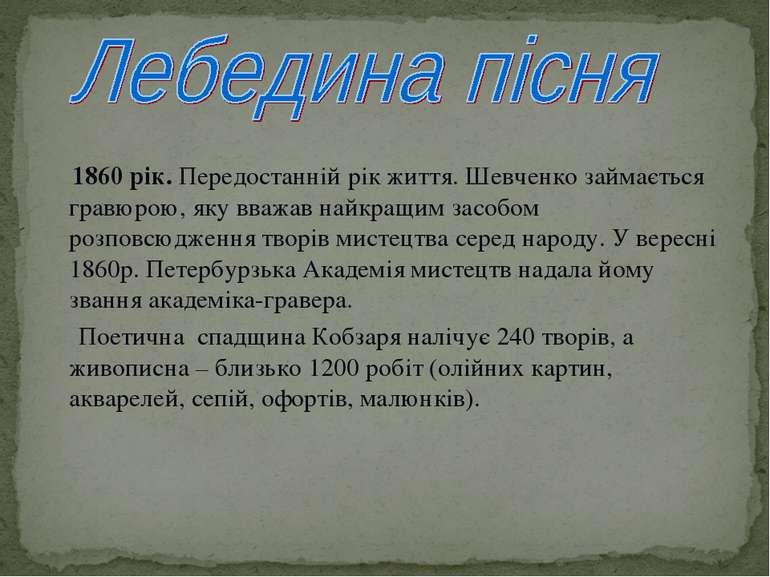 1860 рік. Передостанній рік життя. Шевченко займається гравюрою, яку вважав н...