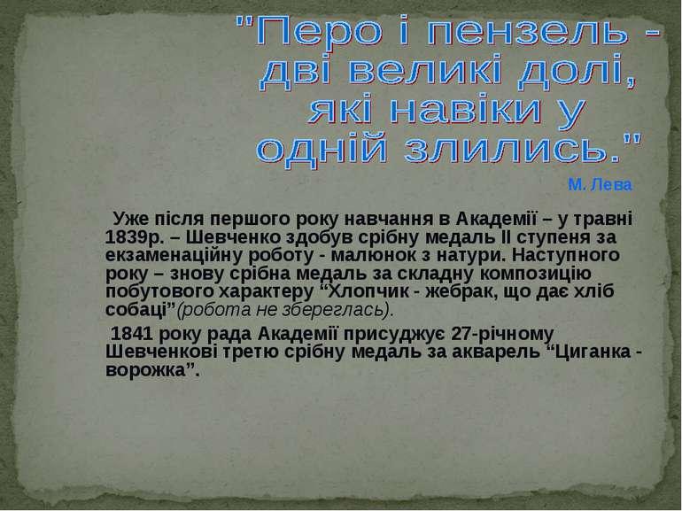 Уже після першого року навчання в Академії – у травні 1839р. – Шевченко здобу...