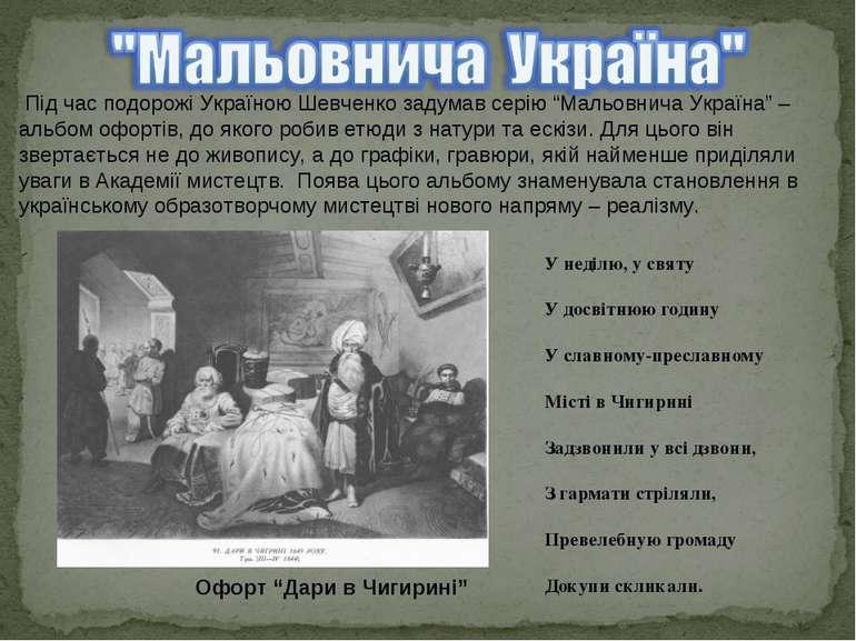 У неділю, у святу У досвітнюю годину У славному-преславному Місті в Чигирині ...