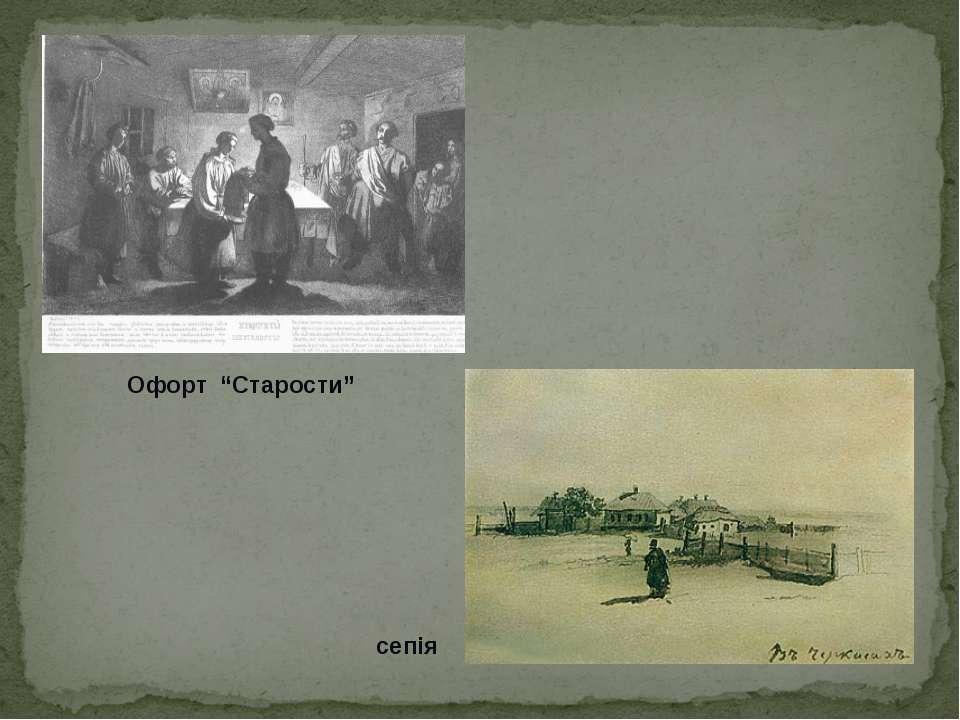 """Офорт """"Старости"""" сепія"""