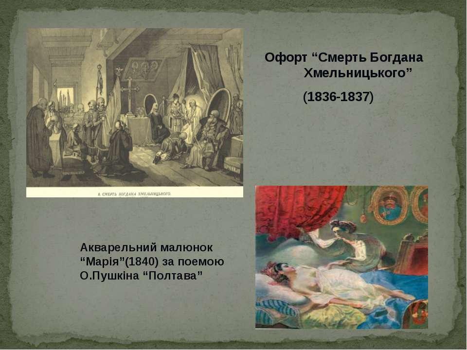 """Офорт """"Смерть Богдана Хмельницького"""" (1836-1837) Акварельний малюнок """"Марія""""(..."""