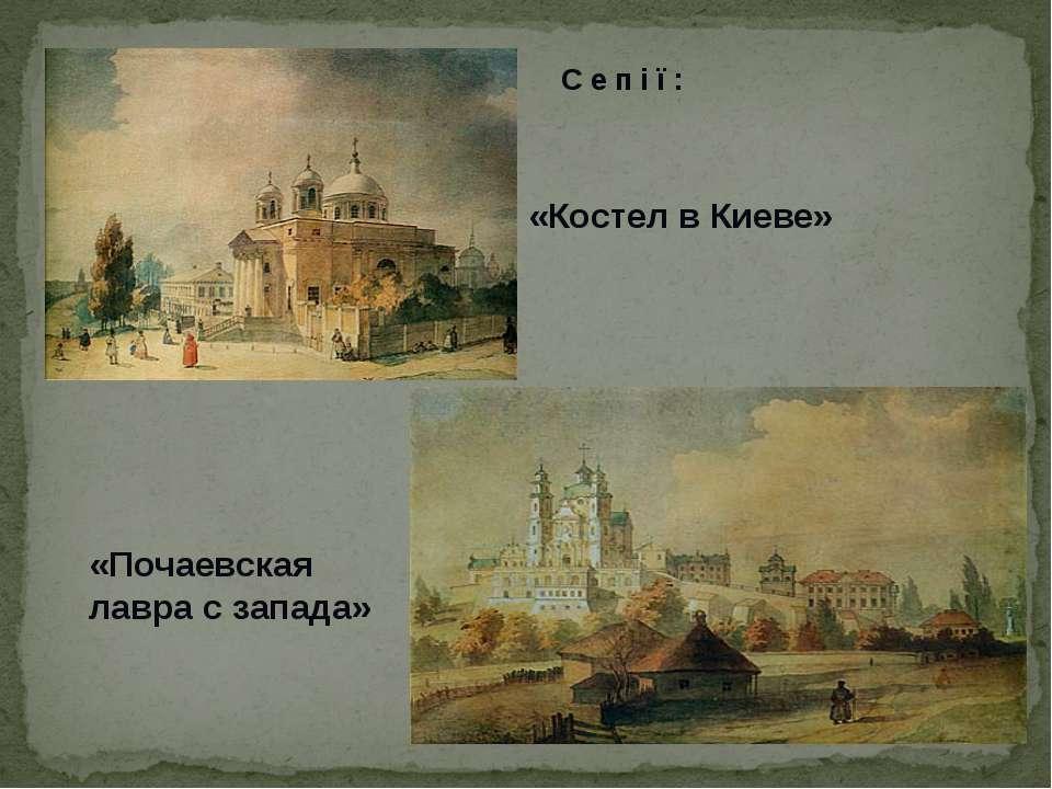«Костел в Киеве» «Почаевская лавра с запада» С е п і ї :