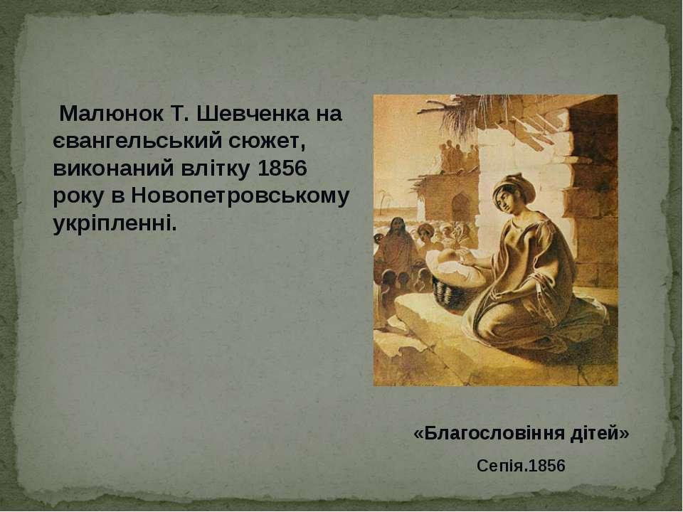 «Благословіння дітей» Сепія.1856 Малюнок Т. Шевченка на євангельський сюжет, ...