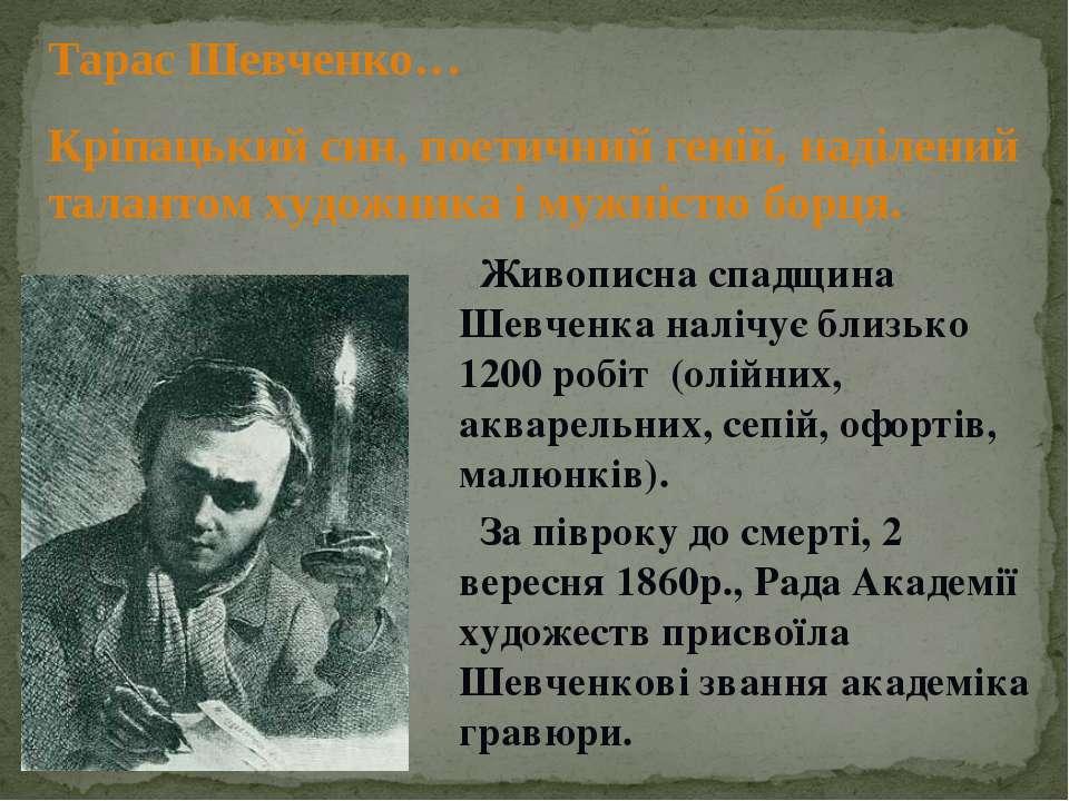 Живописна спадщина Шевченка налічує близько 1200 робіт (олійних, акварельних,...