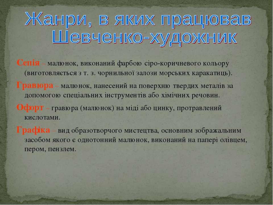 Сепія – малюнок, виконаний фарбою сіро-коричневого кольору (виготовляється з ...