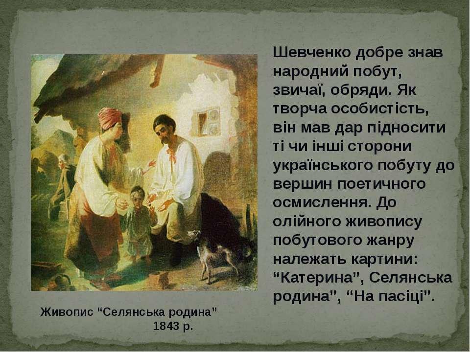 """Живопис """"Селянська родина"""" 1843 р. Шевченко добре знав народний побут, звичаї..."""