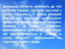 Донецька область належить до тих регіонів України, які були заселені з епохи ...