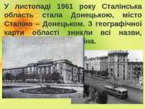 У листопаді 1961 року Сталінська область стала Донецькою, місто Сталіно – Дон...