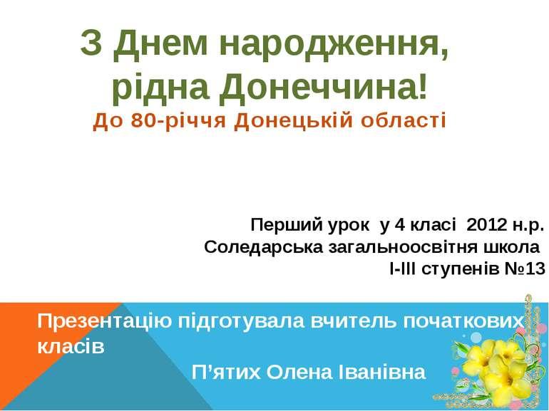 З Днем народження, рідна Донеччина! До 80-річчя Донецькій області Перший урок...