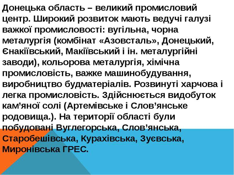Донецька область – великий промисловий центр. Широкий розвиток мають ведучі г...