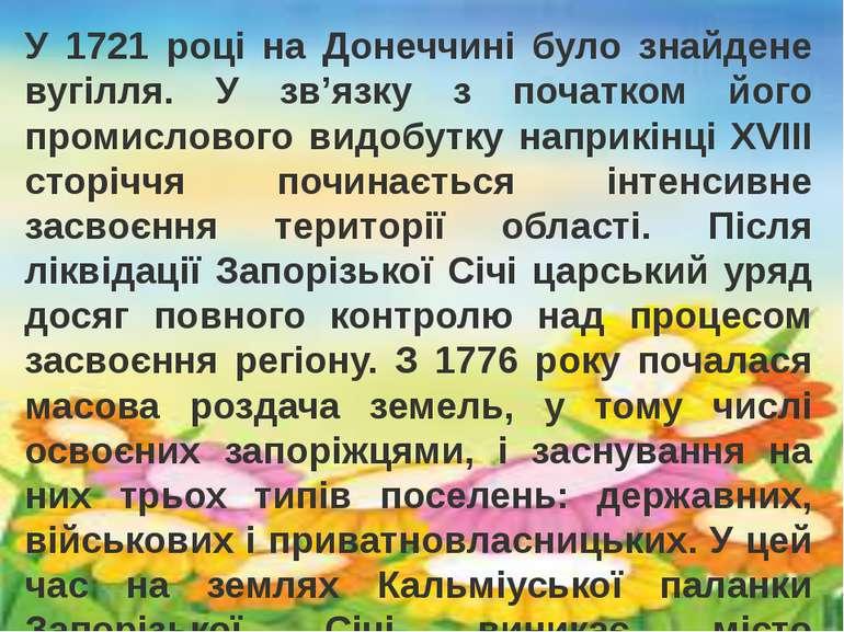 У 1721 році на Донеччині було знайдене вугілля. У зв'язку з початком його про...