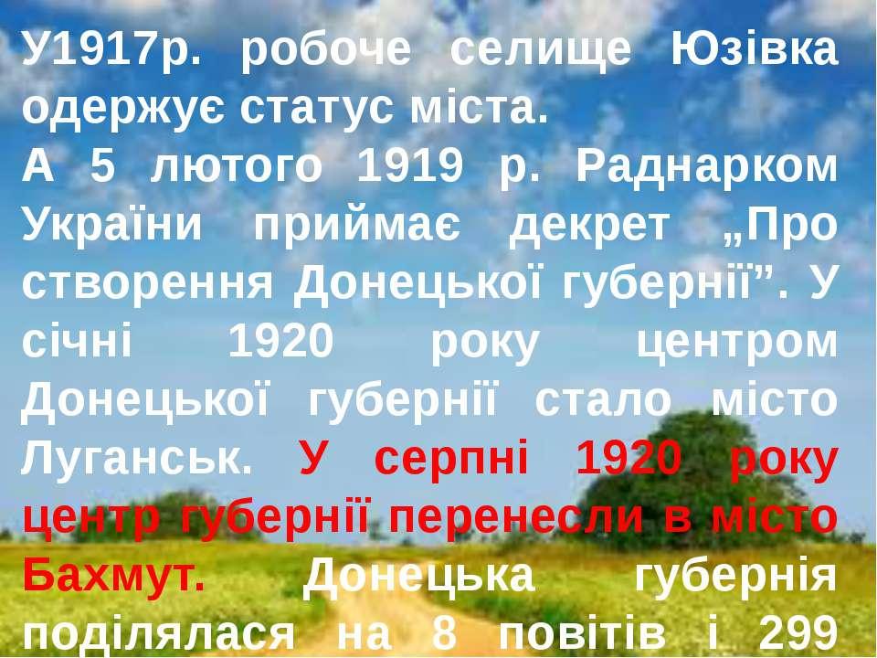 У1917р. робоче селище Юзівка одержує статус міста. А 5 лютого 1919 р. Раднарк...