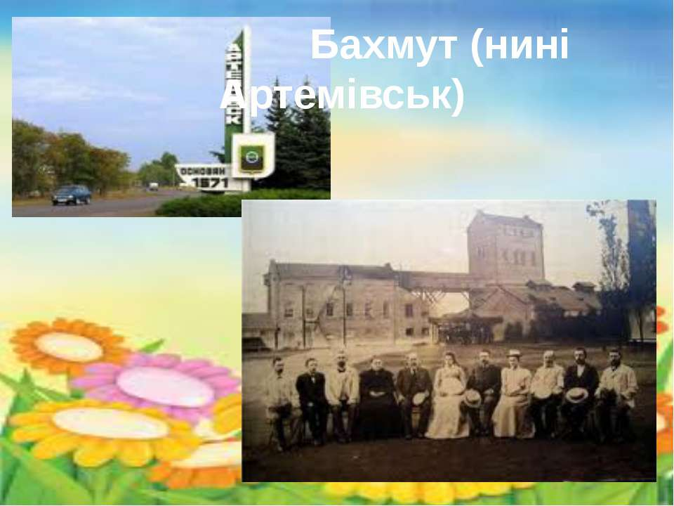 Бахмут (нині Артемівськ)