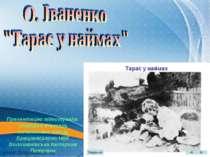Презентацію підготувала старший вчитель початкових класів Брацлавського НВК В...
