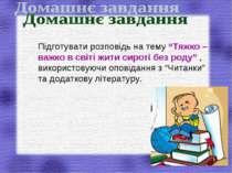 """Підготувати розповідь на тему """"Тяжко – важко в світі жити сироті без роду"""" , ..."""