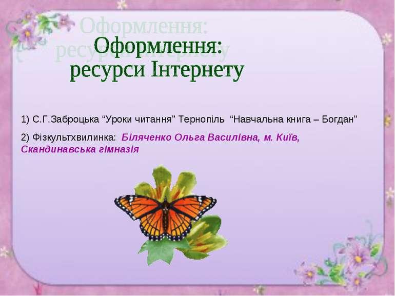"""1) С.Г.Заброцька """"Уроки читання"""" Тернопіль """"Навчальна книга – Богдан"""" 2) Фізк..."""