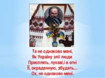 Та не однаково мені, Як Україну злії люди Присплять, лукаві,і в огні ЇЇ, окра...