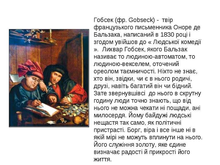 Гобсек (фр. Gobseck) - твір французького письменника Оноре де Бальзака, напис...