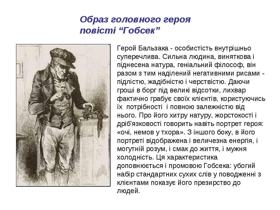 """Образ головного героя повісті """"Гобсек"""" Герой Бальзака - особистість внутрішнь..."""