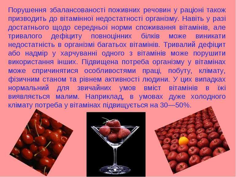 Порушення збалансованості поживних речовин у раціоні також призводить до віта...