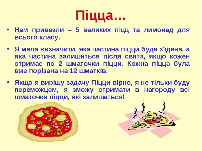 Піцца… Нам привезли – 5 великих піцц та лимонад для всього класу. Я мала визн...