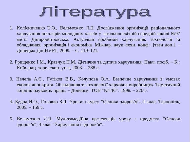 Колісниченко Т.О., Вельможко Л.П. Дослідження організації раціонального харчу...