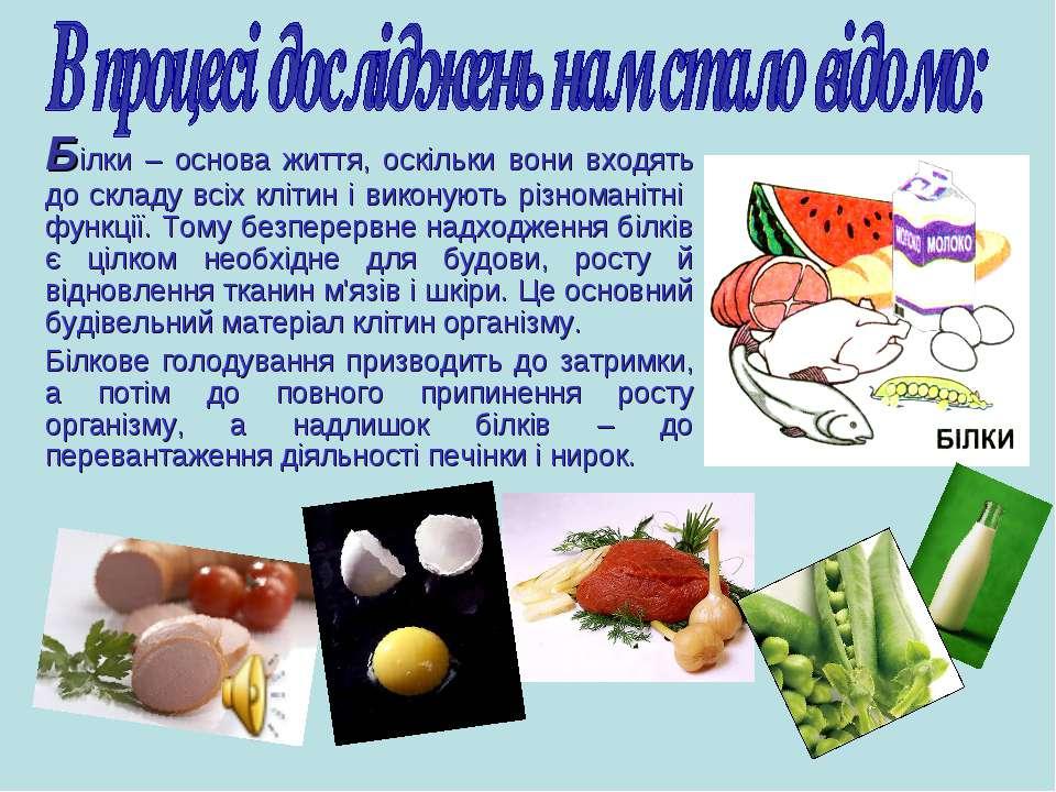 Білки – основа життя, оскільки вони входять до складу всіх клітин і виконують...