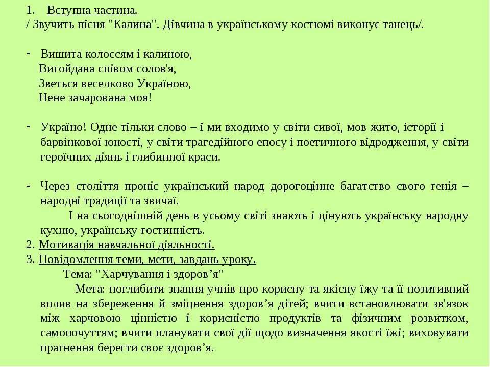 """Вступна частина. / Звучить пісня """"Калина"""". Дівчина в українському костюмі вик..."""