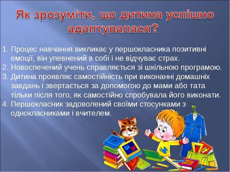 1. Процес навчання викликає у першокласника позитивні емоції, він упевнений в...