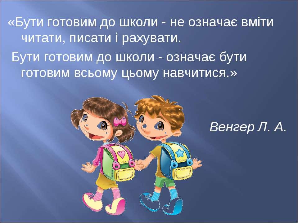 «Бути готовим до школи - не означає вміти читати, писати і рахувати. Бути гот...