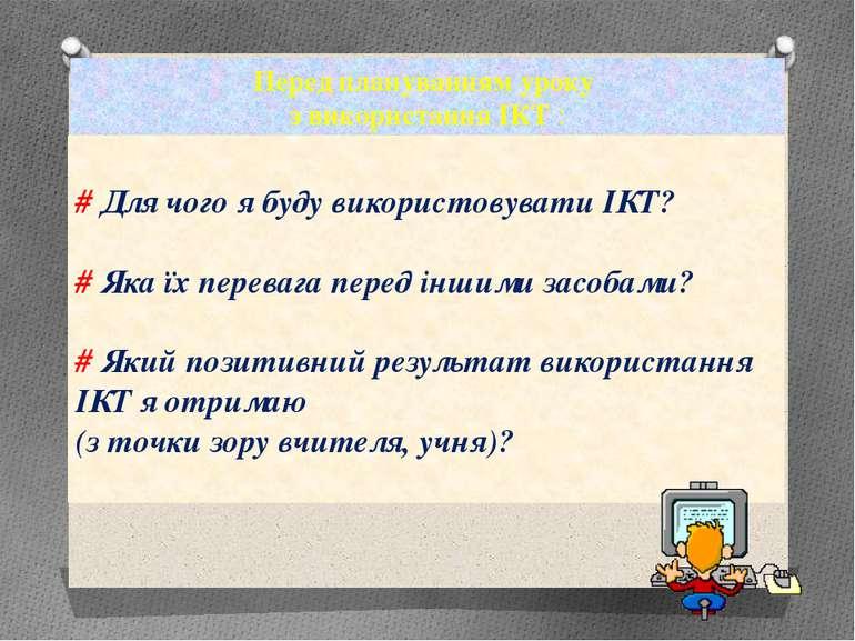 Перед плануванням уроку з використання ІКТ : # Для чого я буду використовуват...