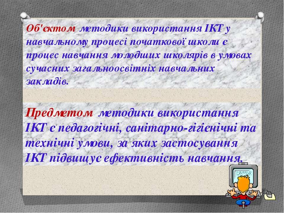 Об'єктом методики використання ІКТ у навчальному процесі початкової школи є п...