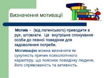 Визначення мотивації Мотив – (від латинського) приводити в рух, штовхати. Це ...