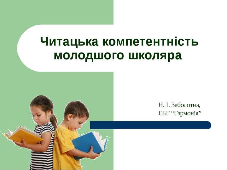 """Читацька компетентність молодшого школяра Н. І. Заболотна, ЕБГ """"Гармонія"""""""