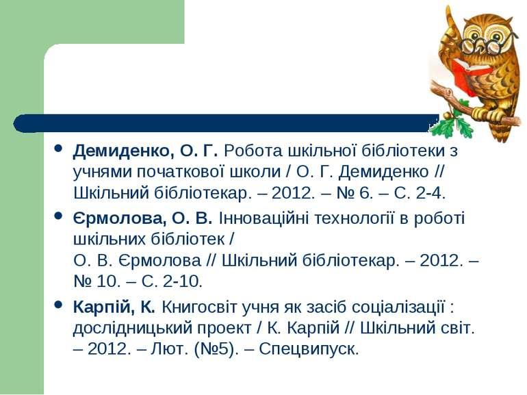 Демиденко, О. Г. Робота шкільної бібліотеки з учнями початкової школи / О. Г....
