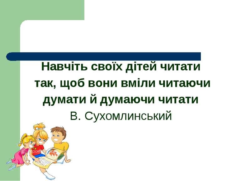 Навчіть своїх дітей читати так, щоб вони вміли читаючи думати й думаючи читат...