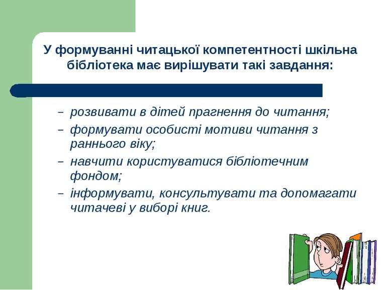 розвивати в дітей прагнення до читання; формувати особисті мотиви читання з р...