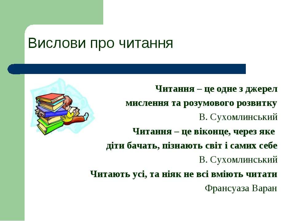 Вислови про читання Читання – це одне з джерел мислення та розумового розвитк...