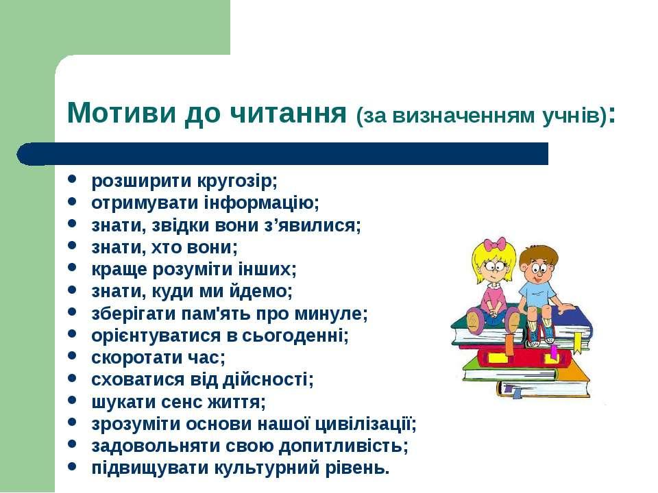 Мотиви до читання (за визначенням учнів): розширити кругозір; отримувати інфо...