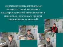 Формування інтелектуальної компетентності молодших школярів на основі викорис...