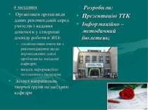 4 засідання Організація пропаганди даних рекомендацій серед учителів і наданн...
