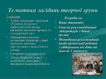 Тематика засідань творчої групи 1 засідання Підбір літератури з проблеми «Роз...