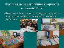 Фестиваль педагогічної творчості вчителів ТТК «Дивитись і бачити, чути і відч...