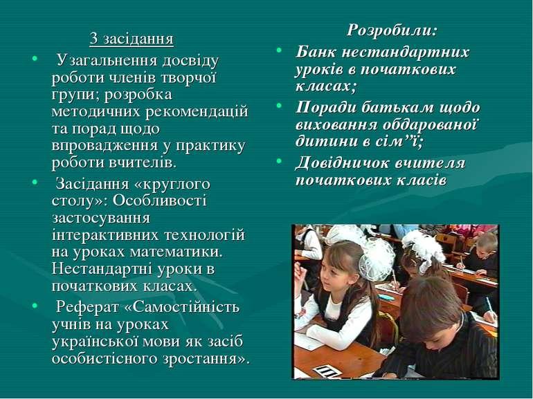 3 засідання Узагальнення досвіду роботи членів творчої групи; розробка методи...