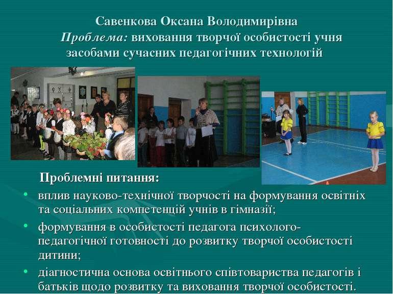 Савенкова Оксана Володимирівна  Проблема: виховання творчої особистості учн...