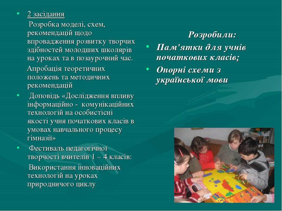 2 засідання Розробка моделі, схем, рекомендацій щодо впровадження розвитку тв...