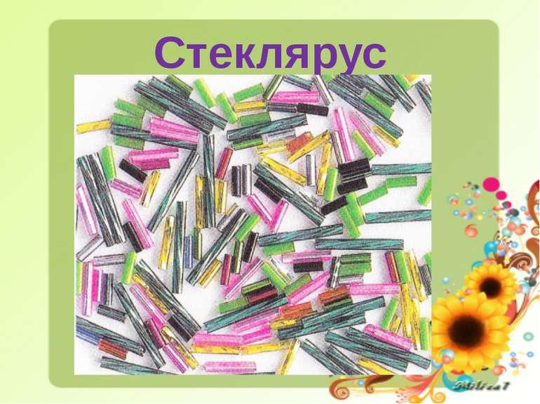 Стеклярус