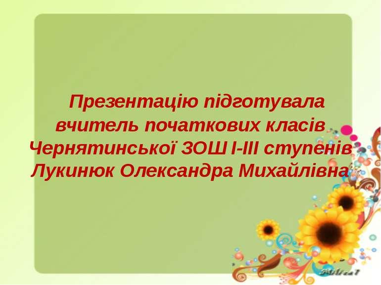 Презентацію підготувала вчитель початкових класів Чернятинської ЗОШ І-ІІІ сту...