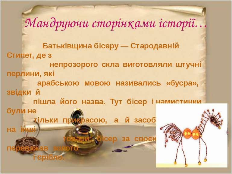 Мандруючи сторінками історії… Батьківщина бісеру — Стародавній Єгипет, де з н...