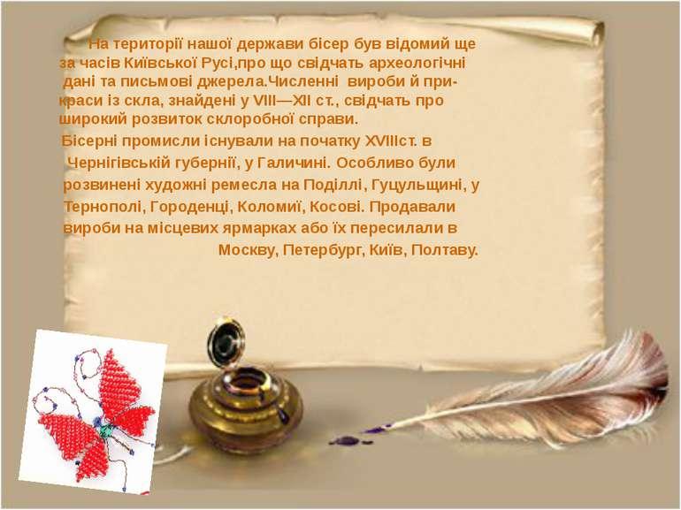 На території нашої держави бісер був відомий ще за часів Київської Русі,про щ...